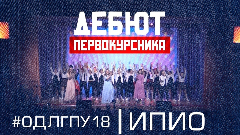 ИПиО День 1 - ОДЛГПУ18