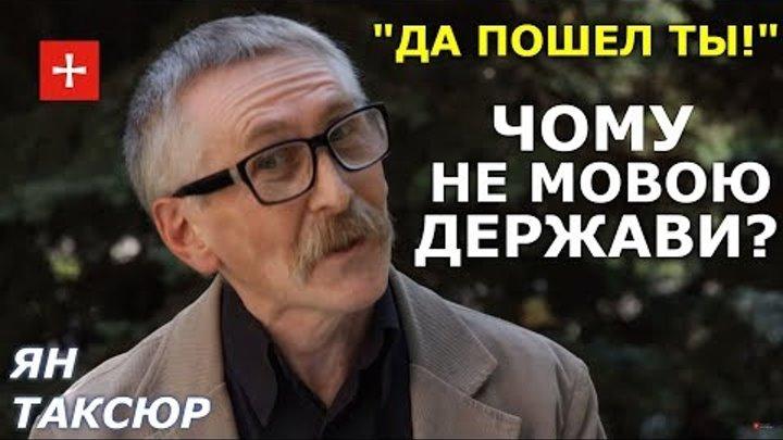 Вірш Мовний інспектор, Ян Токсюр (укр)