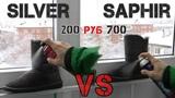 Silver vs Saphir Реальный тест пропиток
