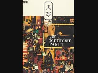 Kuroyume - tour feminism PART I