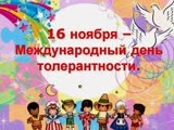 Международный День толерантности!