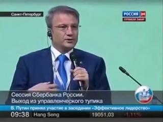 ШОК! Герман Греф заявил, что русским народом манипулируют!.mp4