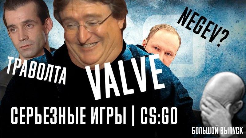 серьёзные игры | cs:go - траволта / valve / negev