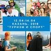 """Выставка """"Туризм и спорт"""""""