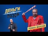 Деньги или позор • 2 сезон • Деньги или позор: Роман Юнусов (22.01.2018)