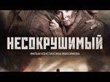 Супер фильм НЕСОКРУШИМЫЙ 2018