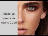 Фишки осеннего макияжа 2018