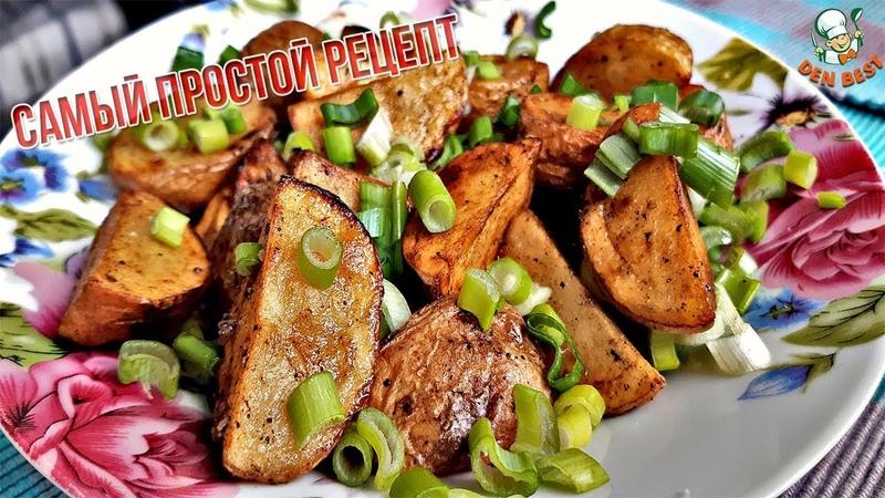 Как правильно жарить картошку. Картофель по деревенски. Жареная картошка.