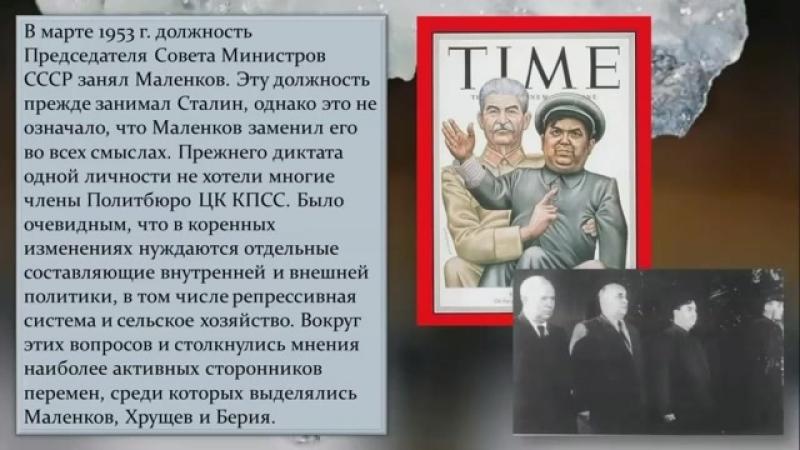 Историческое сочинение 6. 1953-1965 гг. Оттепель-sssr--istoriya--ckogo--scscscrp