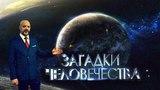 Загадки человечества с Олегом Шишкиным - (18.04.18)
