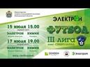 ФК Электрон VS ФК Химик - Первенство России. III лига. Зона Северо-запад