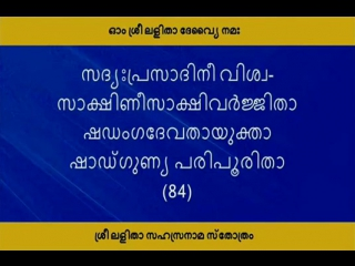 Sree Lalitha Sahasranama Stotram by Priya Sisters with Lyrics in Malayalam