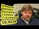 Константин Ремчуков - Мишкин и Чепига возможно только отвлекали 15.10.18 /Особое мнение/