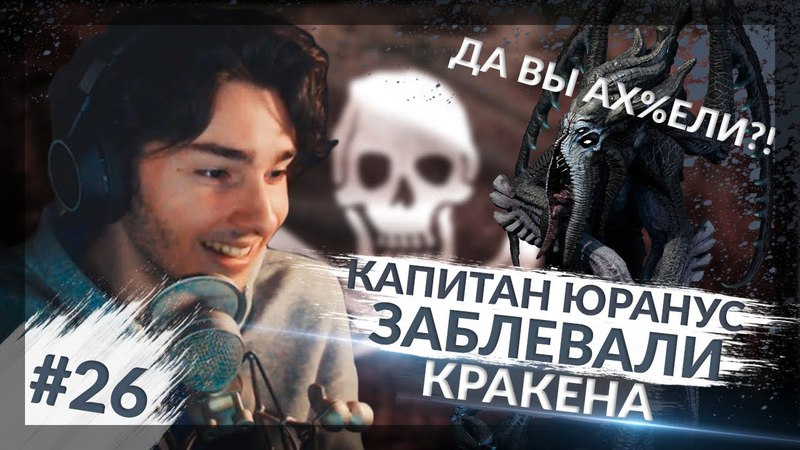Sea of Thieves - Капитан Юранус 26: Заблевали Кракена | Dolphey | Youranus