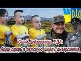 Юний Доброволець УДА Ярош открыл детскую школу диверсантов
