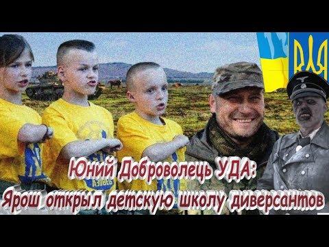 Юний Доброволець УДА: Ярош открыл детскую школу диверсантов