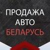 Продажа авто - Беларусь