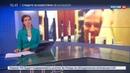 Новости на Россия 24 Между электронными и обычными сигаретами хотят поставить знак равенства