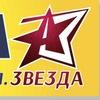 """Автошкола """"Звезда"""""""