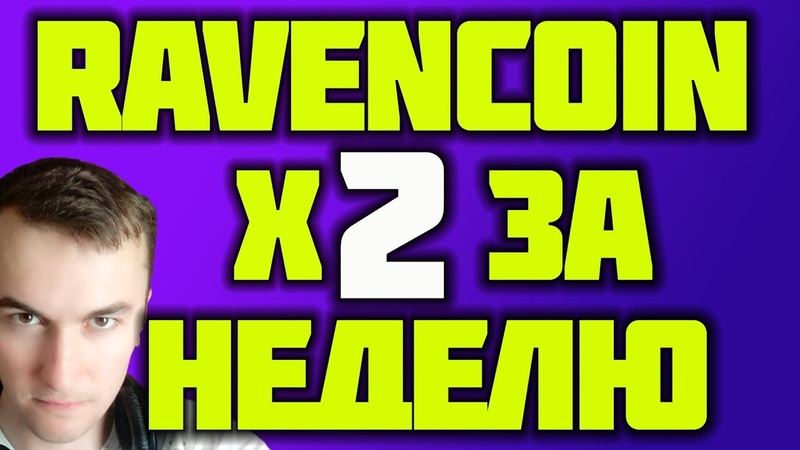 RAVENCOIN СДЕЛАЛ ИКС 2 ЗА НЕДЕЛЮ!