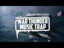Brain feat. Marvin Divine - MATAFAKA | War Thunder