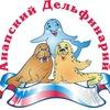 Анапский дельфинарий Немо