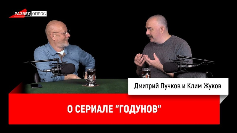 Клим Жуков о сериале Годунов
