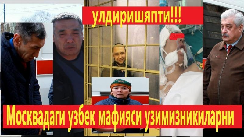 Москвадаги узбек мафиозча лар узимизникиларни улдиряпти Бошкаларга Кучинг етмайдими мафиозча