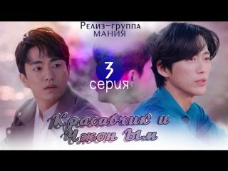 [mania] 3/32 красавчик и чжон ым / handsome guy and jung eum