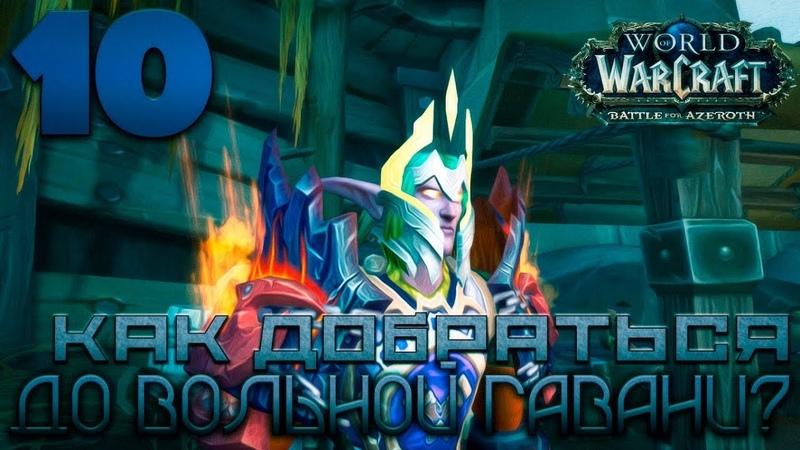 World of Warcraft: Battle for Azeroth ► 10 Как добраться до Вольной Гавани?