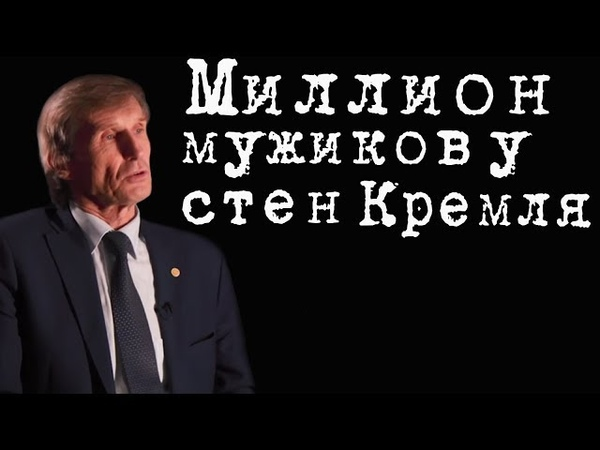 Миллион мужиков у стен Кремля ВасилийМельниченко