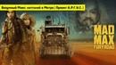 Mad Max в Метро letsplay одной из самых атмосферных миссий! Проект А.Р.Г.У.С.