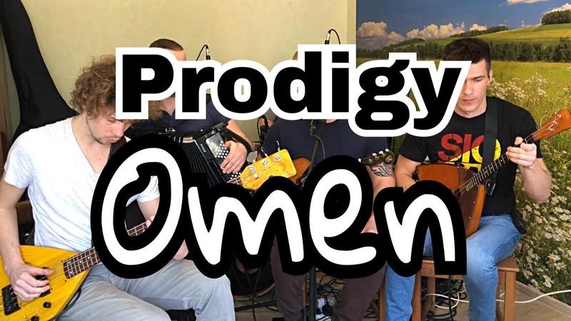 The Prodigy - Omen (cover Гламурный колхоз)