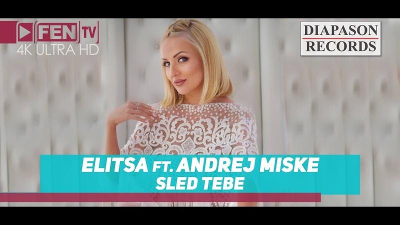 ELITSA ft. ANDREJ MISKE - Sled tebe