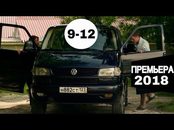 ПРЕМЬЕРА 2018 Ищейка 2 сезон 9 12 серии Русские детективы новинки 2018