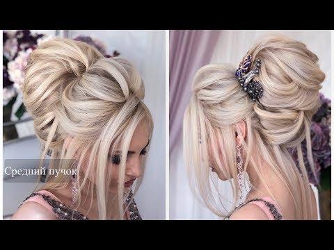 Средний пучок.Wedding Hairstyle. Свадебная прическа.
