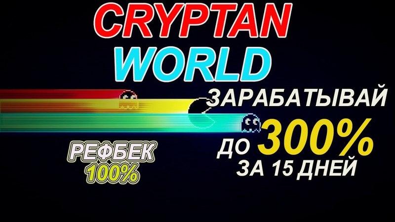 СПОКОЙНО ПАРТИЗАНИТ УЖЕ 5 ДНЕЙ И ДАЛ ЗАРАБОТАТЬ ПОЛЬЗОВАТЕЛЯМ 50% ПРОФИТА. CRYPTAN WORLD