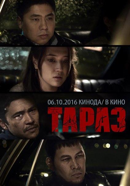 Тараз (2017)