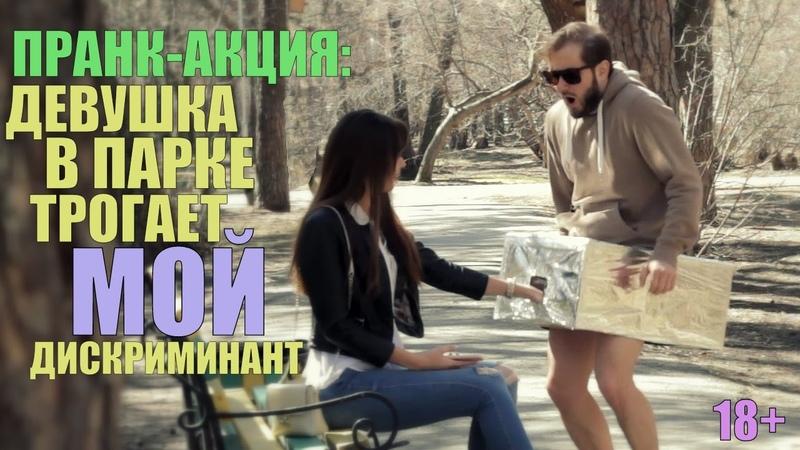 ПРАНК-АКЦИЯ ДЕВУШКА В ПАРКЕ ТРОГАЕТ МОЙ ДИСКРИМИНАНТ (18)