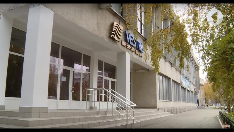 Швейная фабрика «Вестра» планирует провести модернизацию