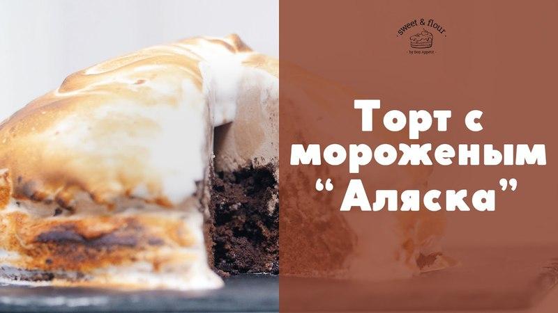 Торт с мороженым Аляска sweet flour