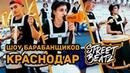 Крутое Шоу Барабанщиков Streer Beatz Краснодар