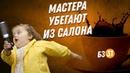 ДВИК Бизнес завтрак с Дмитрием Вашешниковым Когда мастера убегают из салона