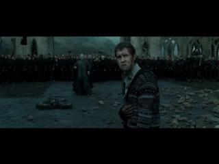 Гарри Поттер и Дары Смерти. Часть 2. Речь Невилла