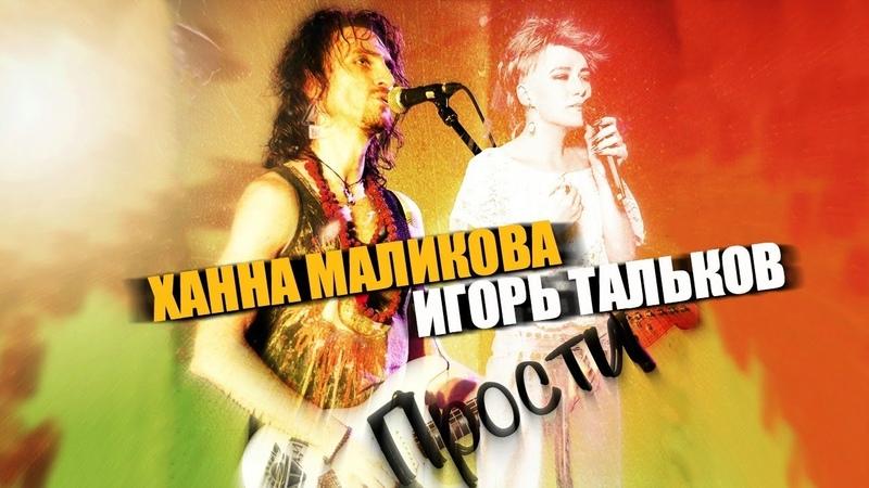 Ханна Маликова и Игорь Тальков мл Прости тизер