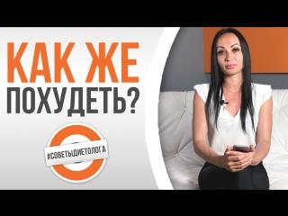 Интересные факты о похудении ● Татьяна Зайцева