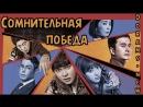 Оригинал Сомнительная победа 35 серия 2017