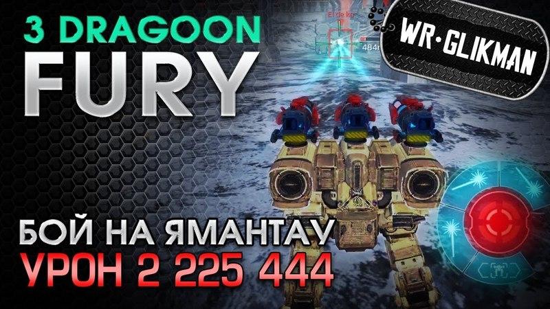 War Robots. Fury 3 Dragoon. Yamantau. Смертельня битва за Ямантау.