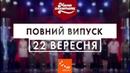 Мамахохотала   Новий сезон. Випуск 5 (22 вересня 2018)   НЛО TV