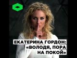 Знаешь, Вова новая песня Кати Гордон ROMB
